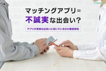 マッチングアプリは真剣な出会いに向いている?婚活にもおすすめな理由