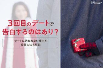 【男女必見】マッチングアプリ3回目のデートで告白はあり?進展しない理由や対処法も