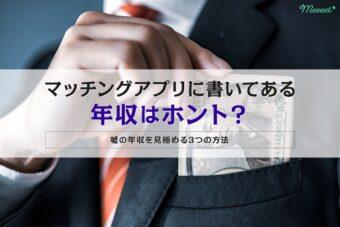 マッチングアプリで年収1,000万円は嘘or本当?見極める3つの方法を解説
