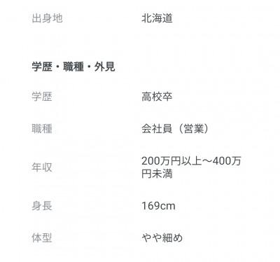 プロフィールページ2