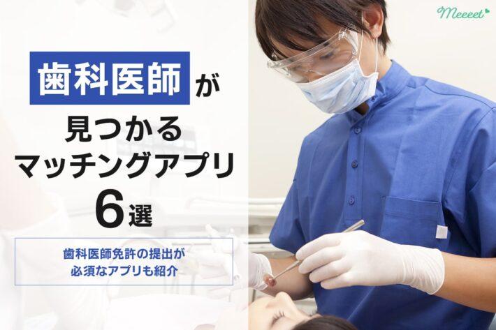 マッチングアプリで本物の歯科医師と出会う!アプリ紹介と偽物に騙されない方法