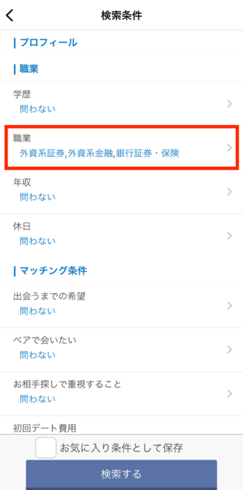 Omiaiの金融マン検索画面