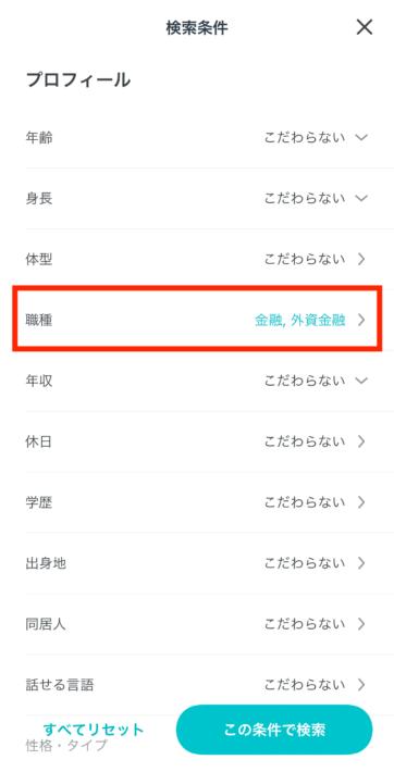 ペアーズの金融マン検索画面