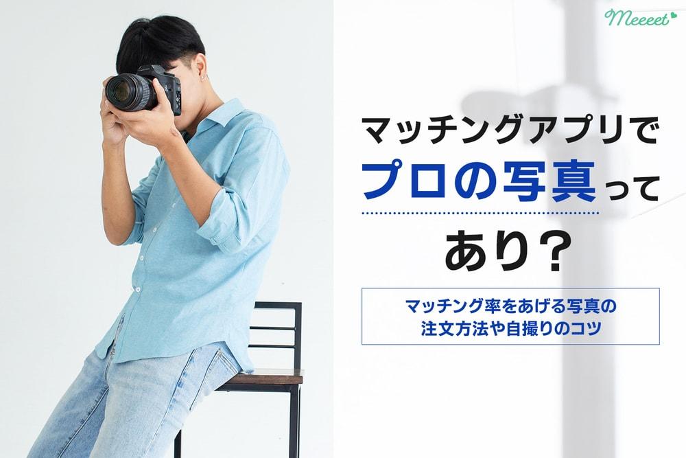 マッチングアプリでプロの写真を使うのはあり?