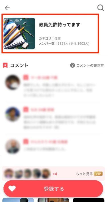 withの検索画面
