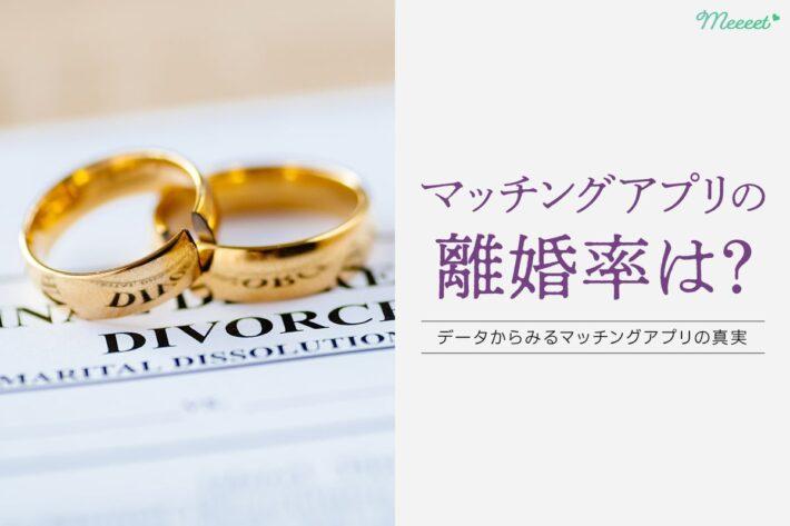 マッチングアプリの離婚率と離婚理由を徹底調査|アプリがおすすめと断言できる理由とは?