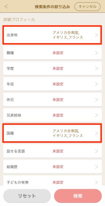 マリッシュ検索画面