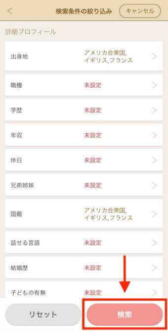 マリッシュ検索画面3
