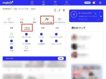 Match検索画面2