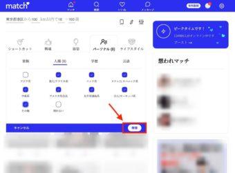 Match検索画面3