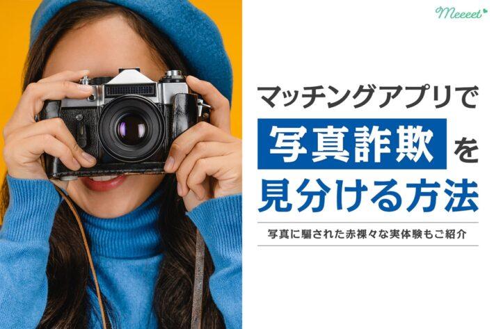 マッチングアプリで写真詐欺を見分ける方法