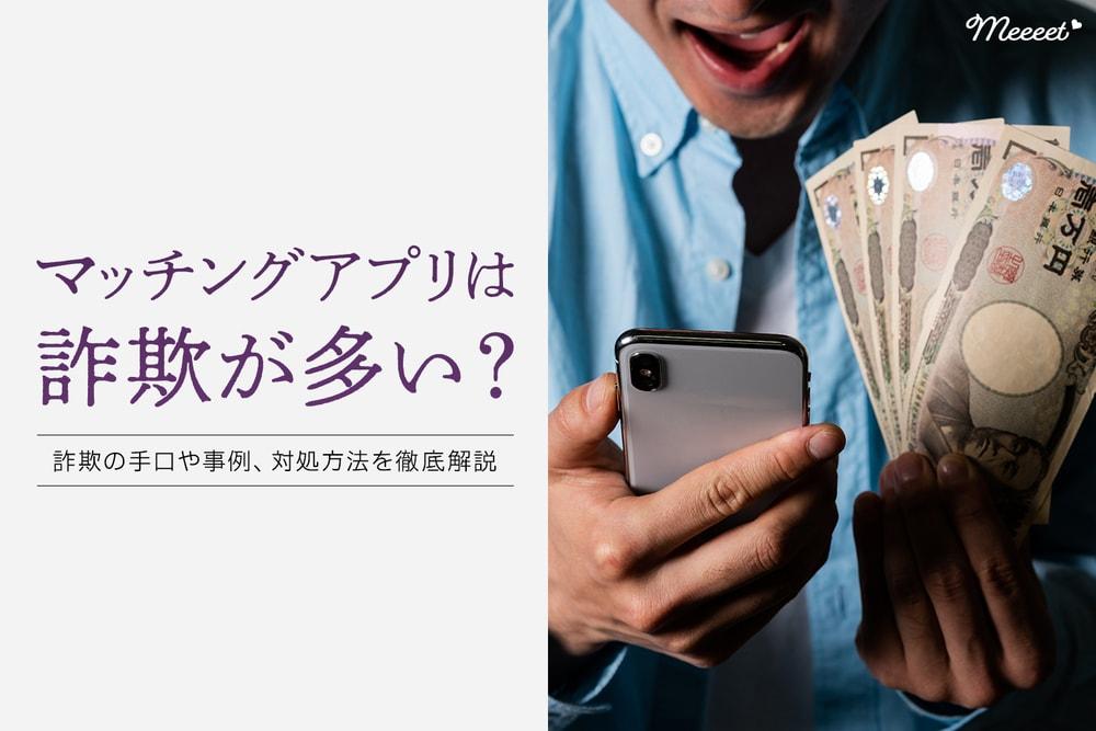 マッチングアプリは詐欺師が多い?