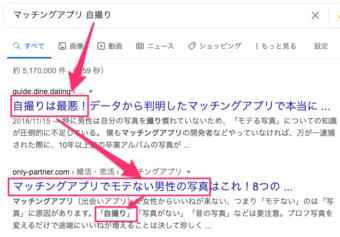 マッチングアプリ自撮りのグーグル検索画面
