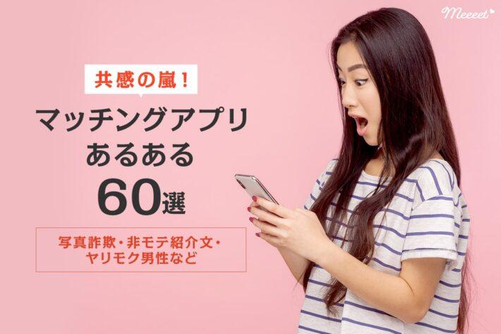マッチングアプリのあるある60選|写真詐欺・やばい男女・ヤリモク