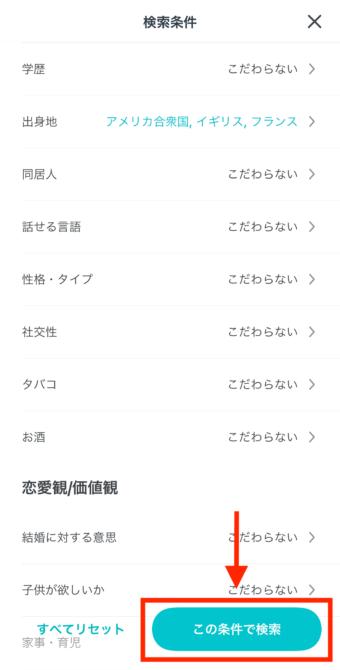 ペアーズ検索画面3