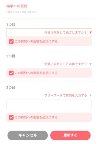 with_質問つきいいね