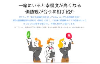 ゼクシィ縁結び_価値観診断