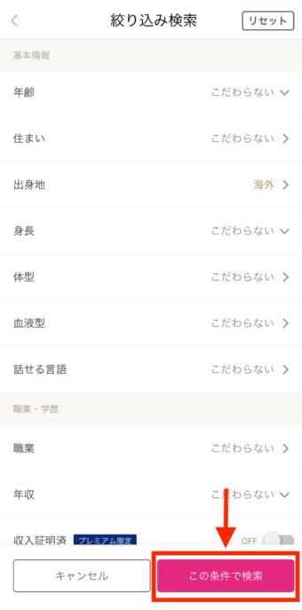 ゼクシィ縁結び検索画面3