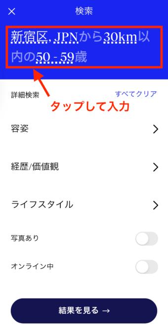Match検索画面5