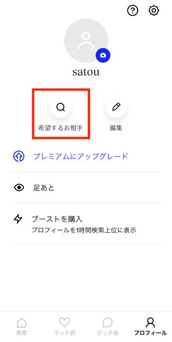 Match検索画面1