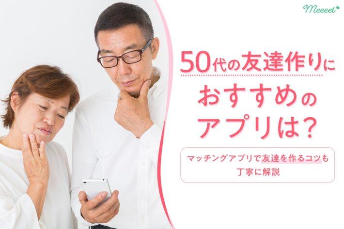 【50代向け】友達作りにおすすめのマッチングアプリは?友達を作るコツもご紹介