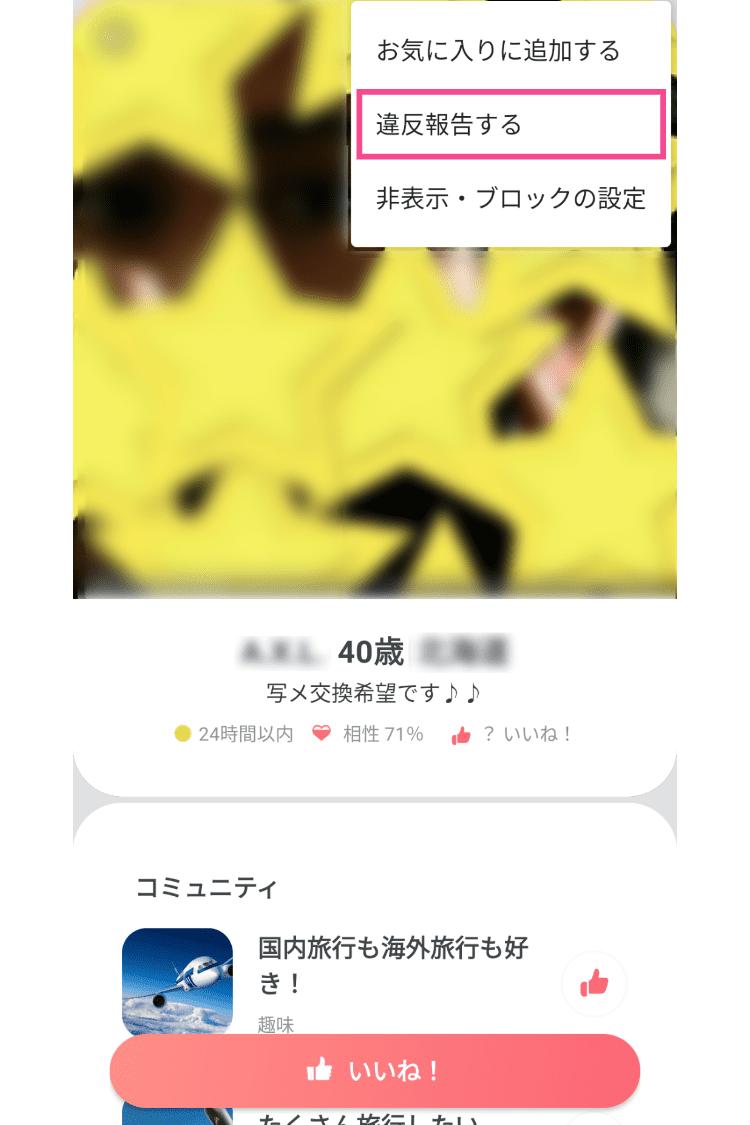 ペアーズ 通報画面