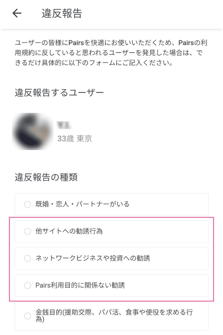 ペアーズ_通報ページ