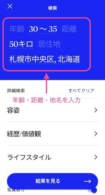 Match検索画面