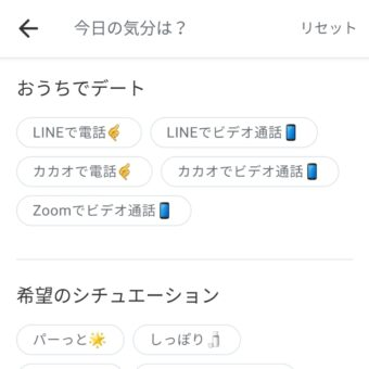 アプリ画面 クロスミー 2