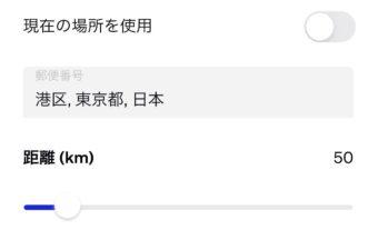 Matchの距離検索画面