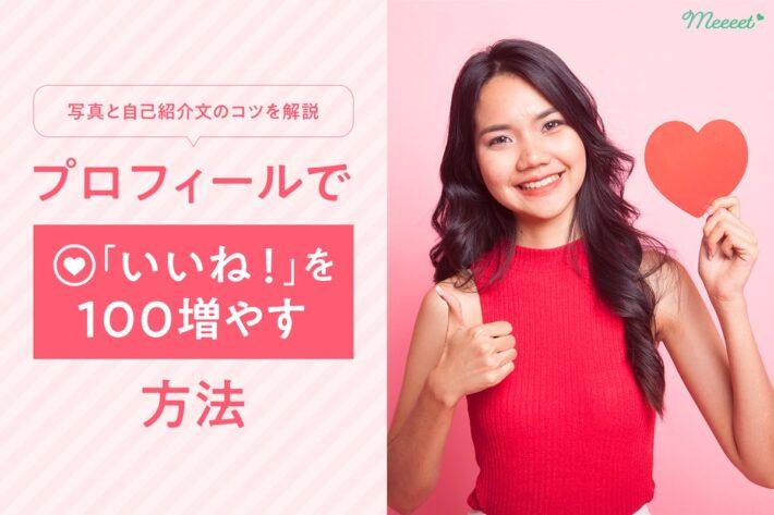 【女性必見】出会いの数が増えるプロフィール作成マニュアル|マッチングアプリの恋活・婚活応援