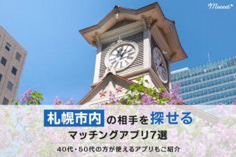 札幌市内の相手を探せるマッチングアプリ7選|40代・50代におすすめのアプリも