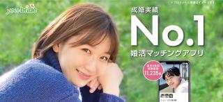 ユーブライド 成婚率No.1