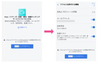 ペアーズFacebook登録画面2