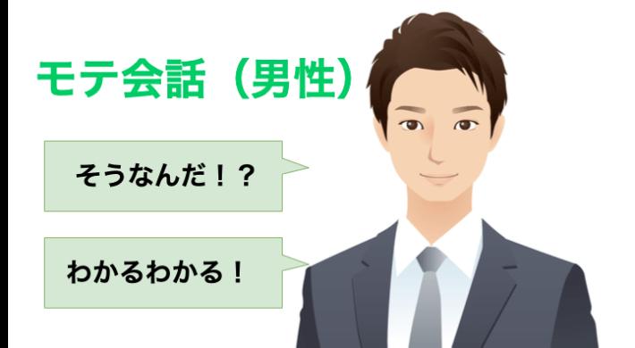 (モテ会話(男性)