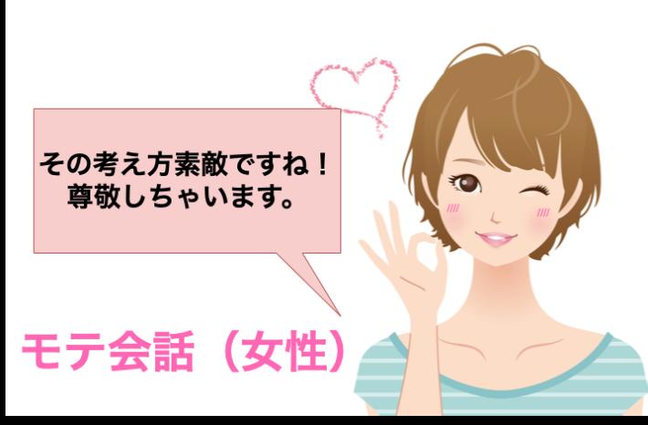 モテ会話(女性)