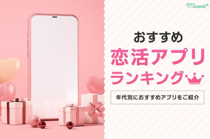 【2021年最新】おすすめ恋活アプリランキング!20代・30代におすすめの恋活アプリを解説