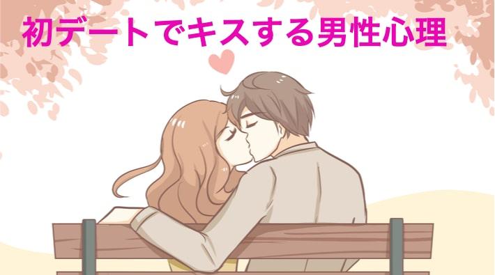 キスする男性の心理