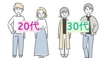 20代と30代の男女