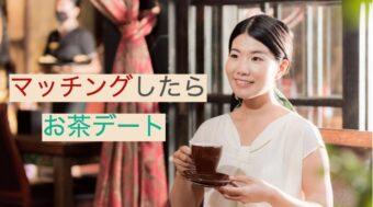 ペアーズエンゲージ お茶デート