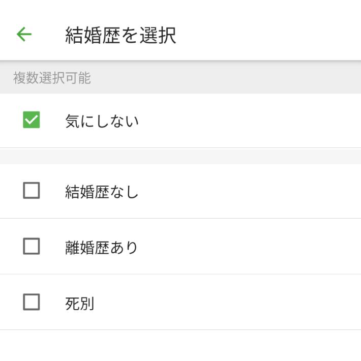 ユーブライド 検索画面