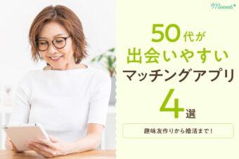 【必読】50代が出会いやすいマッチングアプリ4選|趣味友作りから婚活まで対応