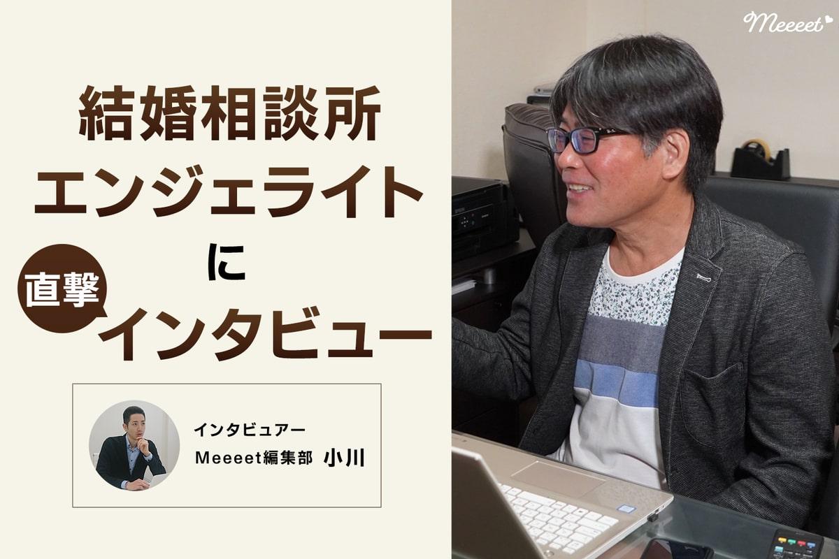 大阪の結婚相談所エンジェライトに直撃インタビュー|業界水準を大きく上回る成婚率の秘訣とは?