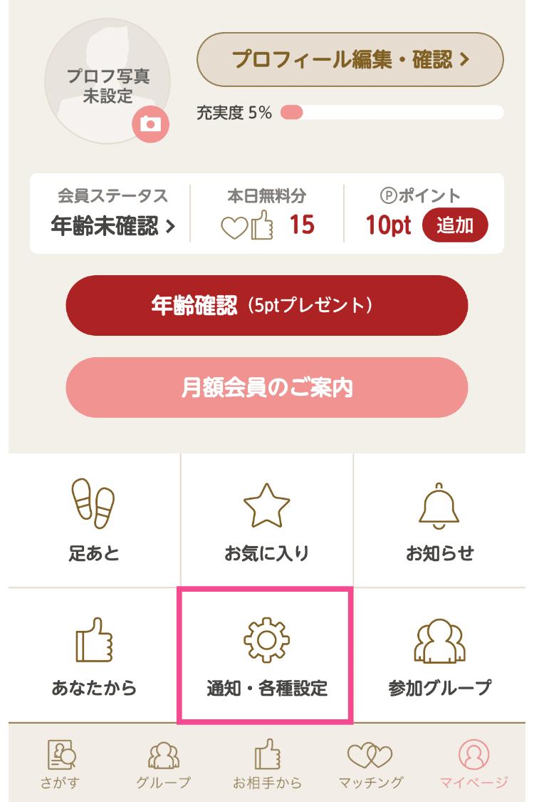 マリッシュ退会方法01
