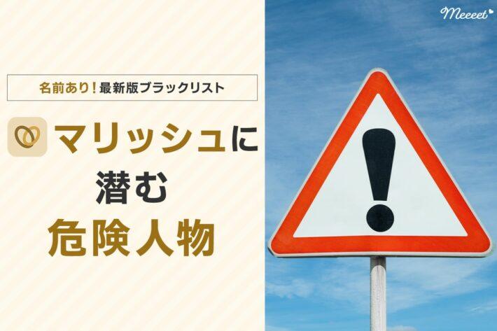 【名前情報あり】マリッシュの危険人物リスト&要注意人物を見抜く方法