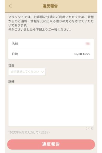 マリッシュ通報画面02