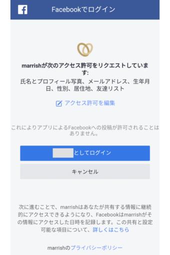マリッシュFacebook登録02