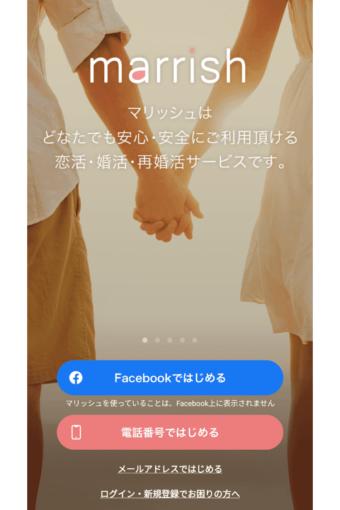 マリッシュFacebook登録01