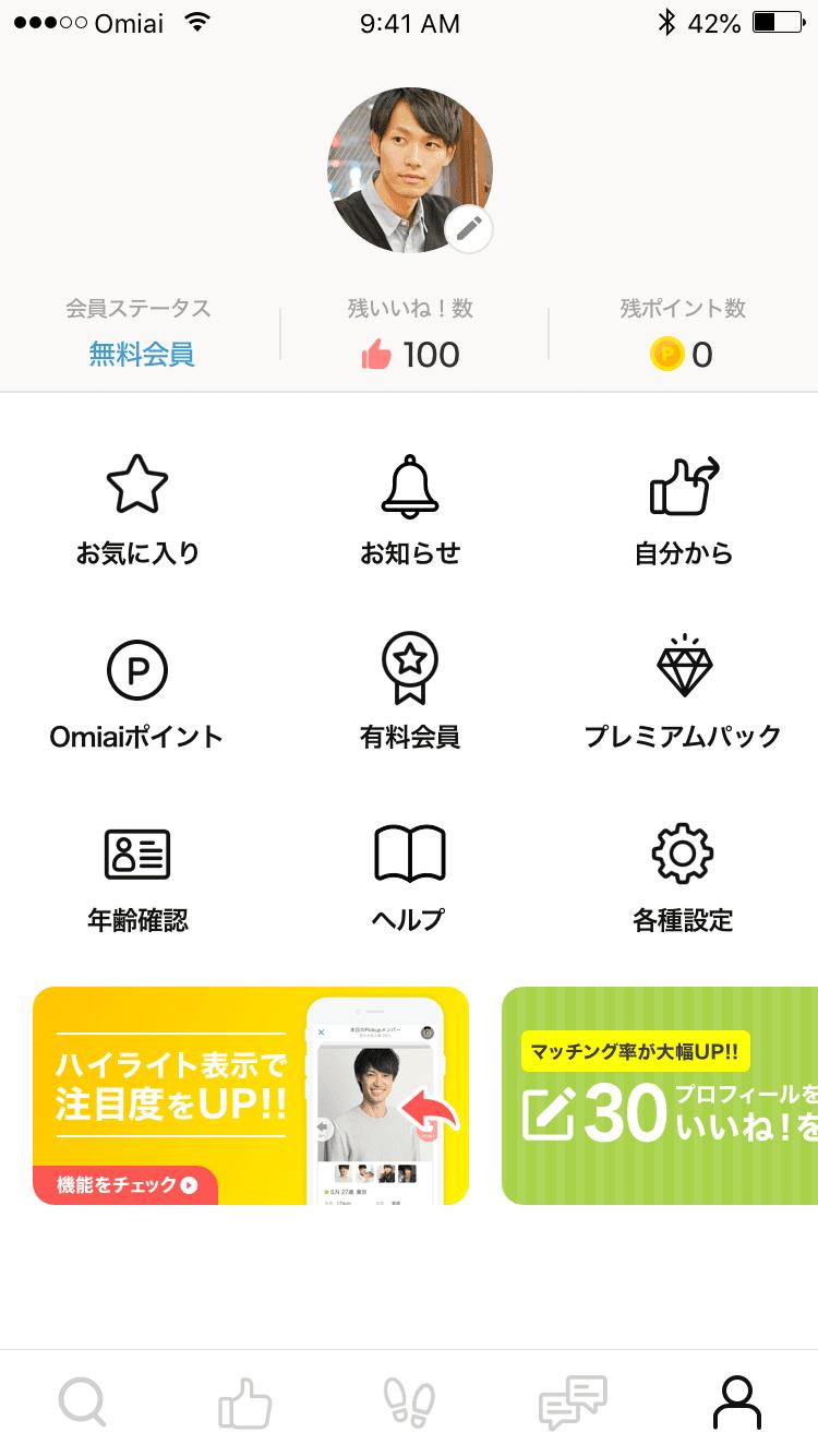 Omiai男性用マイページ