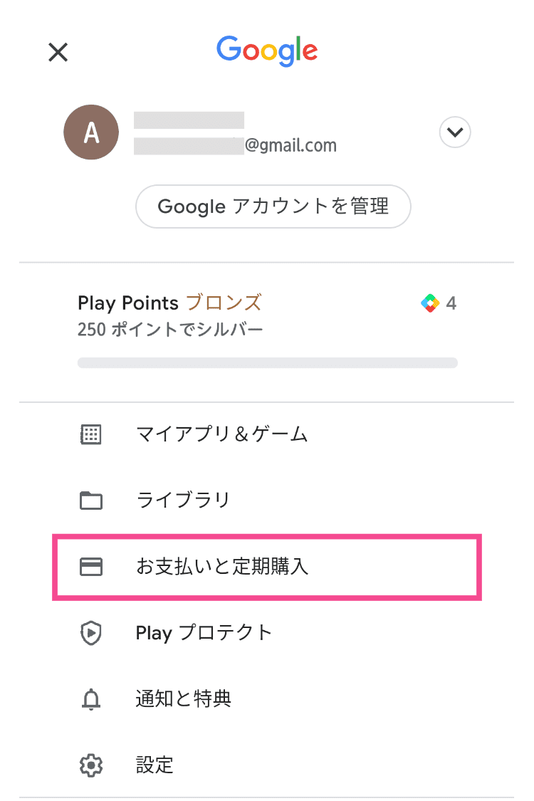 Android解約画面01